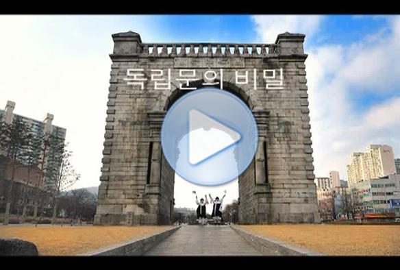 서울 독립문