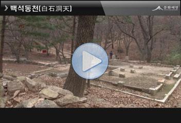 서울 부암동 백석동천