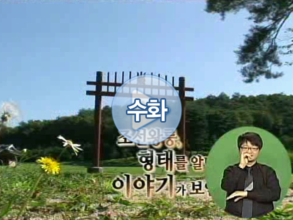 여주 영릉과 영릉